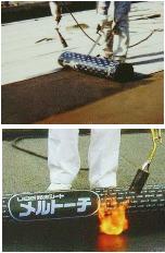 改質アスファルト防水トーチ工法(メルトーチ他)